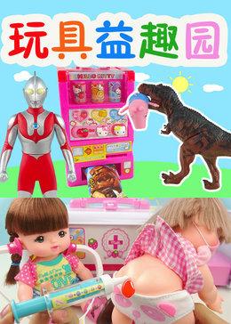 玩具益趣园