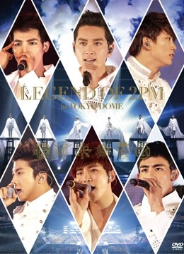 2PM 东京巨蛋演唱会 完整版 13/08/03