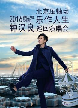 钟汉良 乐作人生演唱会北京站完整版