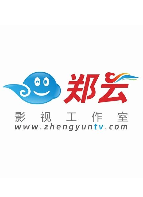 郑云工作室原创短剧 2015年
