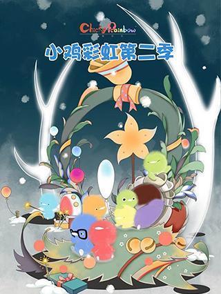 小鸡彩虹 第2季