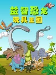 益智恐龙玩具王国