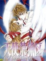 天使禁猎区剧情介绍