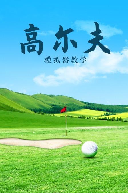 高尔夫模拟器教学