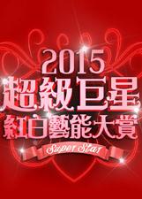 [综艺]2015超级巨星红白艺能大赏
