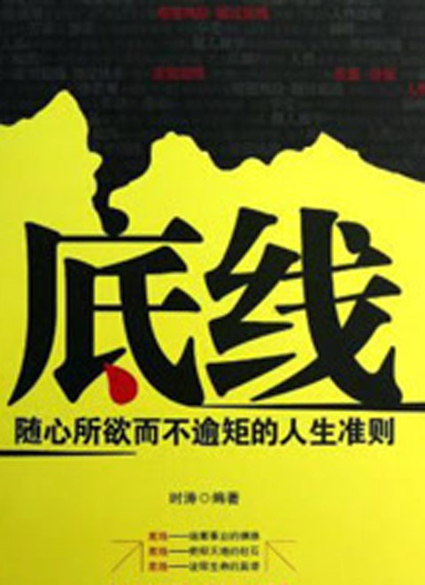 底线(2009)(国产剧)
