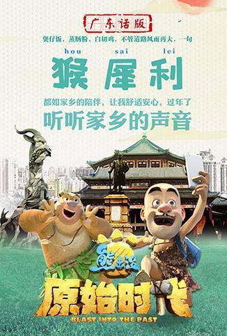 熊出没·原始时代广东话版