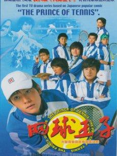 加油!網球王子