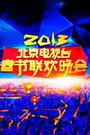 北京卫视2013春晚