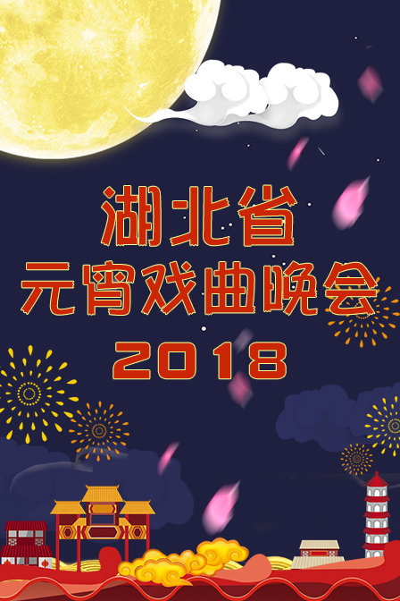 2018湖北卫视元宵戏曲晚会