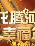 河北卫视2012春晚
