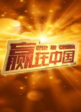 贏在中國2016