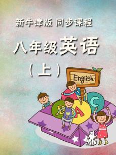 新牛津版同步课程(八年级英语上册)剧情介绍