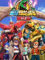 心奇爆龙战车4精华篇