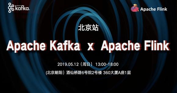 Apache Kafka × Apache Flink Meetup-北京站