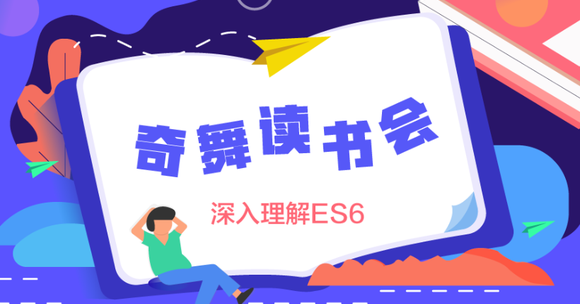 奇舞读书会─深入理解ES6