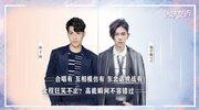 【迷妹专访】×林子闳&杨宇腾YU:全程狂笑不止是为何?