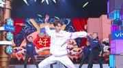 朱正廷即兴中国舞超有范