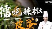 【大师的菜·擂烧辣椒皮蛋】