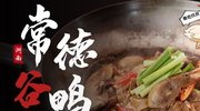 【大师的菜·常德谷鸭】