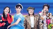 李雪琴圆梦许魏洲变摇滚公主