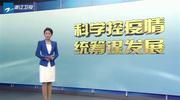 浙江省人民医院172人医疗队 昨晚抵达武汉