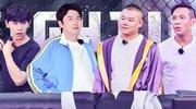 邓伦宋小宝上演霸道总裁 雷佳音岳云鹏与拳王PK秒怂