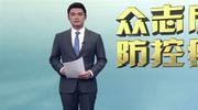 浙江规上工业企业复工率达56.2%