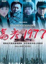 高考1977