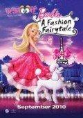 芭比之时尚童话