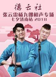 德云社张云雷杨九郎相声专场七夕济南站 2018