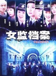 女监档案DVD