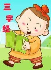 幼儿三字经动画片