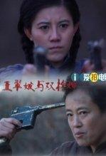 王翠娥与双枪婶