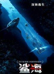 鲨海 国语