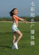 七彩阳光广播体操