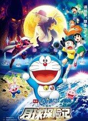 哆啦A梦:大雄的月球探险记 普通话版