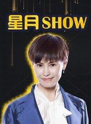 星月Show