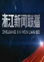浙江新闻联播