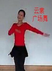 云裳广场舞