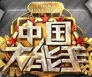 中国大能手第三季