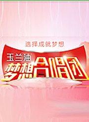 玉兰油梦想合唱团 2012