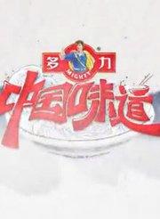 中国味道·寻找传家菜