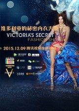 2015维多利亚的秘密内衣秀