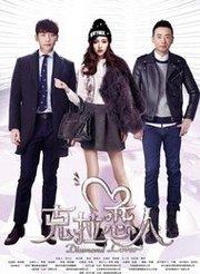 克拉恋人DVD版