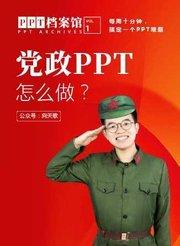 党政PPT怎么做?