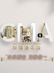 第21届全球华语榜中榜