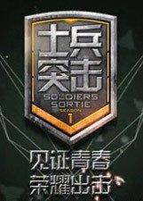 士兵突击 第2季
