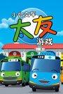 小公交车太友游戏 第一季