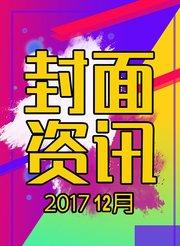 封面资讯 2017 12月
